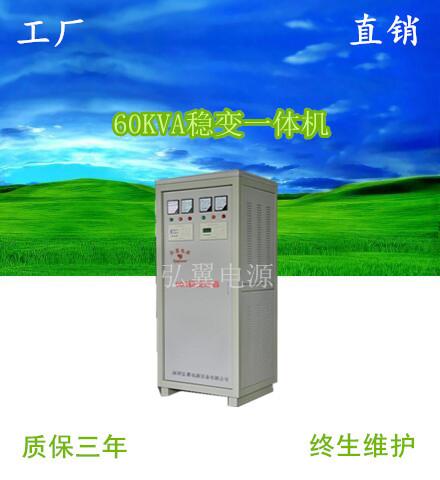 WB-60KVA稳变压器一体机