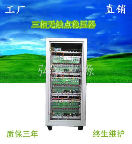 HYZW系列工业级无触点稳压器