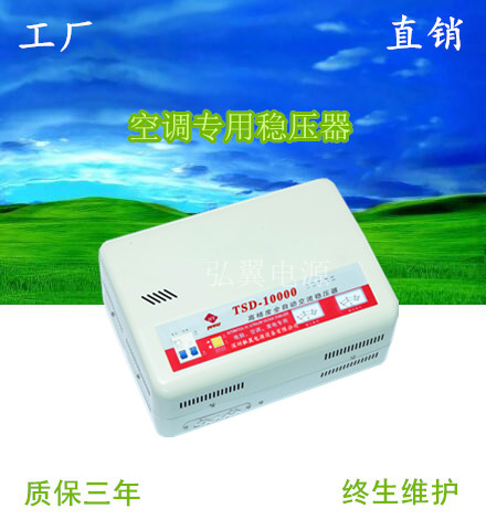 TSD(壁挂型)伺服式交流稳压器